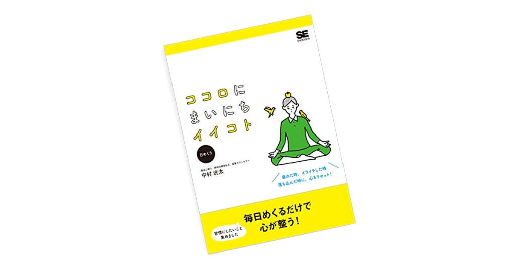 9/4 ココロにまいにちイイコト(日めくり)出版