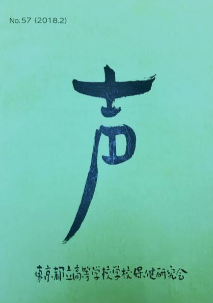 3/2東京都立高等学校保健研究会「声」No.57に寄稿